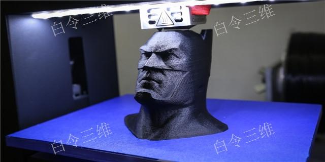 黑龙江好口碑3D打印手办 白令三维3D打印公司供应 白令三维3D打印公司供应