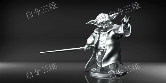 上海新型3D打印手办 白令三维3D打印公司供应 白令三维3D打印公司供应
