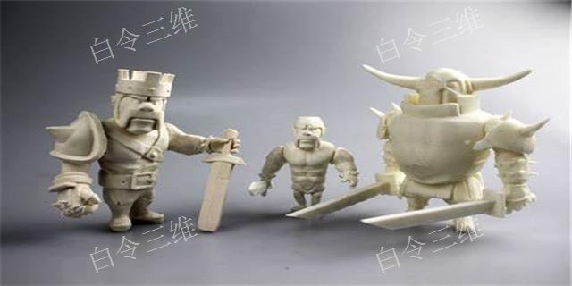 上海3D打印手办值得信赖企业 白令三维3D打印公司供应「白令三维3D打印公司供应」