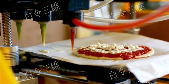湖北3d打印食品该如何选择 三维扫描 白令三维3D打印公司供应