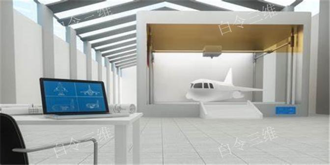 嘉兴3D打印航空哪家靠谱 3D打印手板 白令三维3D打印公司供应
