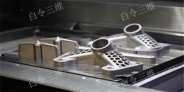 江苏高精度金属3D打印就选白令三维3D打印公司 顺丰急速发件「白令三维3D打印公司」