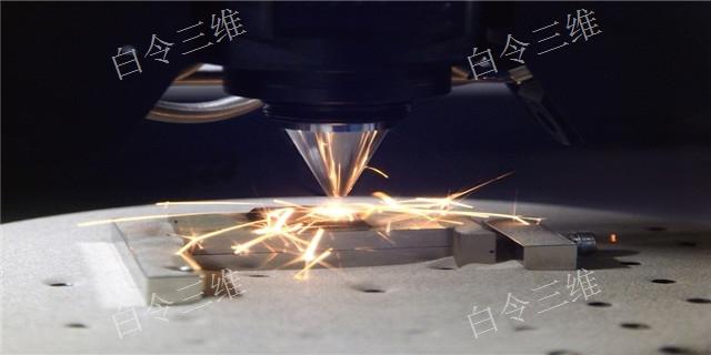 品质金属3D打印哪家比较好 白令三维3D打印公司您的不二之选「白令三维3D打印公司」