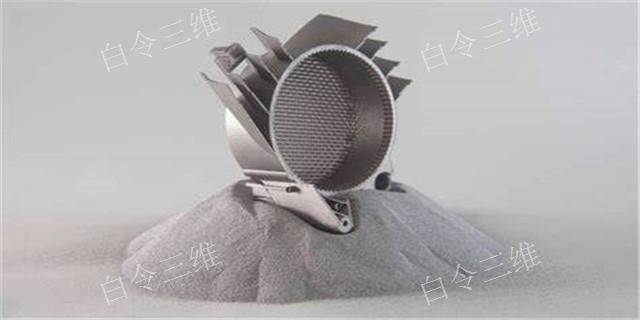 多种材料金属3D打印推荐选择 白令三维3D打印公司供应 白令三维3D打印公司供应