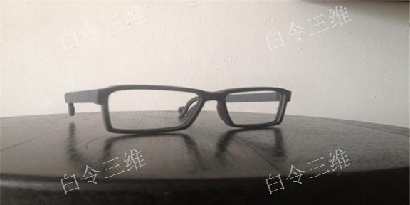 無錫定制化3D打印眼鏡架 推薦咨詢 白令三維3D打印公司供應
