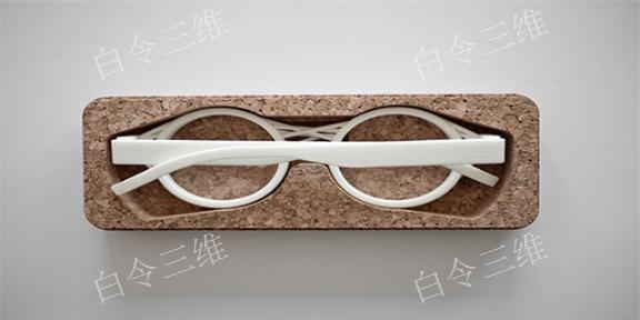 天津口碑好3D打印眼镜架 欢迎咨询 白令三维3D打印公司供应