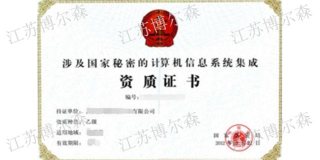 南通涉密光電磁介質甲乙級資質認證咨詢,咨詢