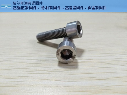 上海专用Inconel625螺丝哪家专业 服务至上 栢尔斯道弗供应