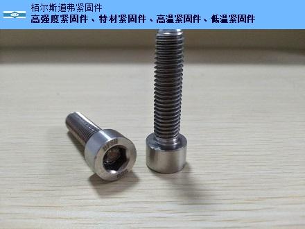 上海Inconel625螺丝哪家好 创新服务 栢尔斯道弗供应