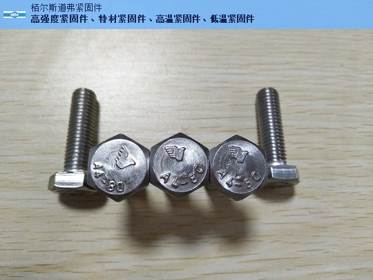江苏销售A4-80 DIN931多重优惠 服务为先 栢尔斯道弗供应