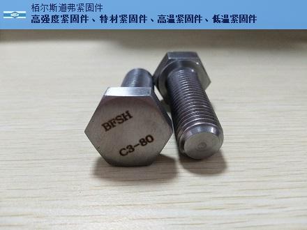 江苏直销C3-80螺栓厂家直供 创新服务 栢尔斯道弗供应