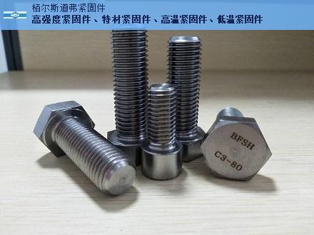上海专业C3-80螺栓质量放心可靠 有口皆碑 栢尔斯道弗供应