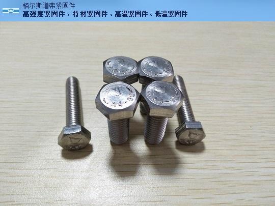 上海进口不锈钢高强度紧固件质量放心可靠 抱诚守真 栢尔斯道弗供应