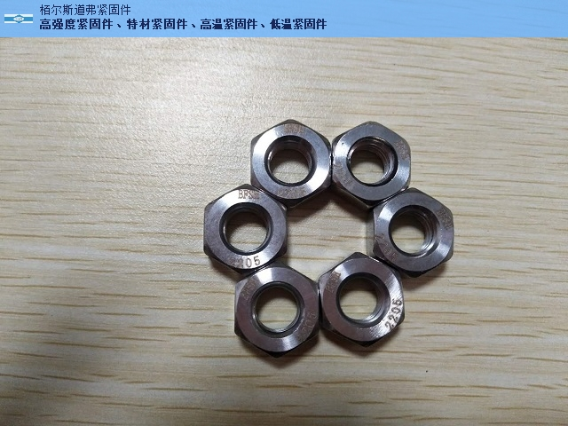 上海优良2205 螺母源头好货 信息推荐 栢尔斯道弗供应