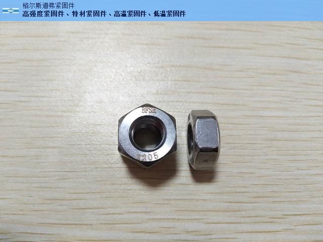 江苏通用2205 螺母推荐货源 创新服务 栢尔斯道弗供应
