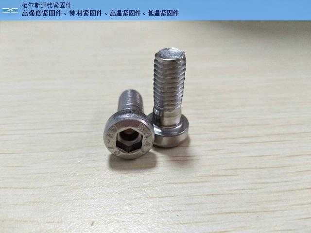 浙江DIN6912优质商家 诚信服务 栢尔斯道弗供应