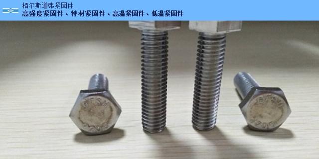C1-110不锈钢耐腐蚀螺栓采购 推荐咨询「栢尔斯道弗供应」