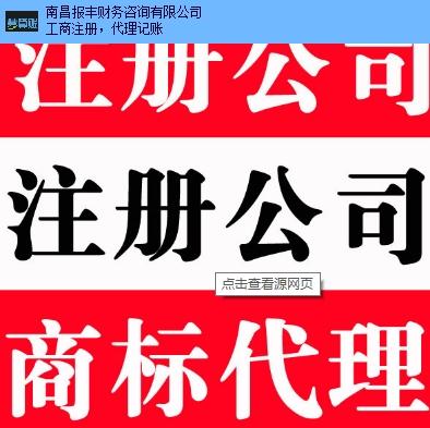 西湖区流程简单工商注册可靠 南昌报丰财务咨询供应