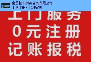 灣里區工商注冊 服務為先 南昌報豐財務咨詢供應