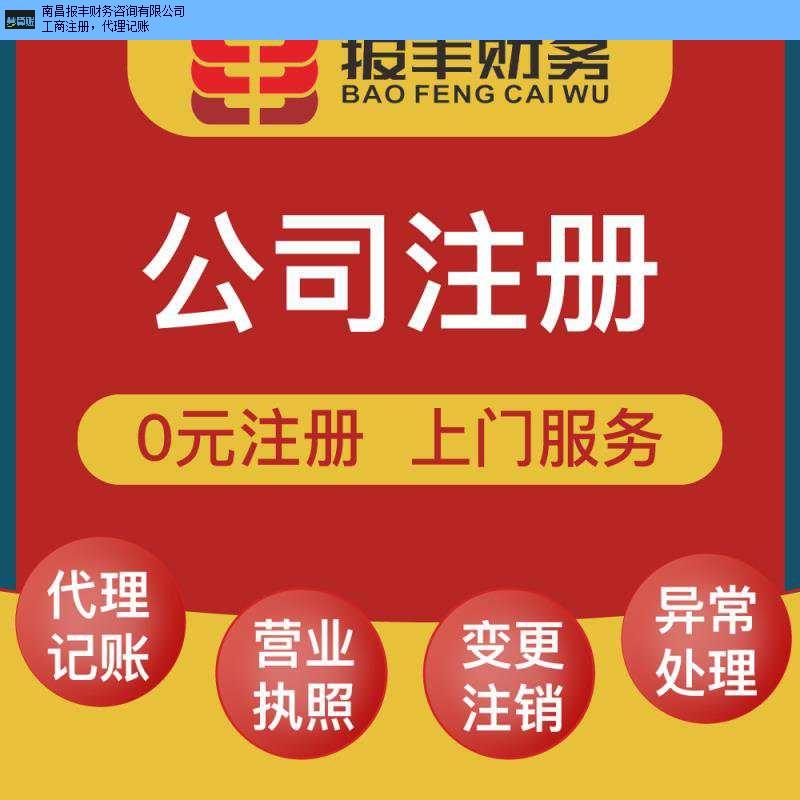 进贤企业注册公司具体流程 贴心服务 南昌报丰财务咨询供应