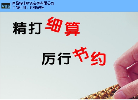 新建区税务异常公司多少钱 欢迎咨询 南昌报丰财务咨询供应