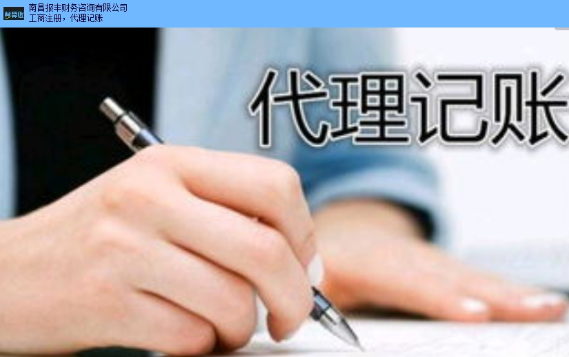 青云谱区公司注销工商注册 铸造辉煌 南昌报丰财务咨询供应