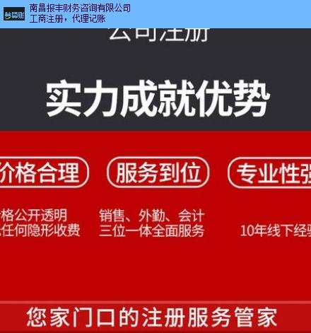 进贤关于注册公司快速简单 欢迎来电 南昌报丰财务咨询供应