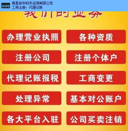 南昌县名称变更工商注册多少钱,工商注册