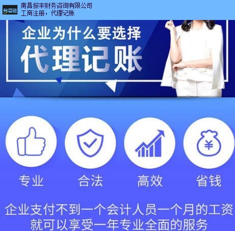 青云谱区异常处理公司找哪家 创新服务 南昌报丰财务咨询供应