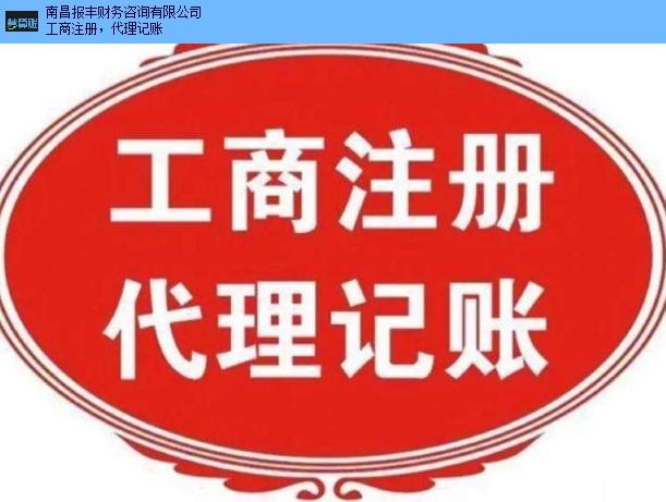 南昌縣稅務異常公司多少錢 南昌報豐財務咨詢供應