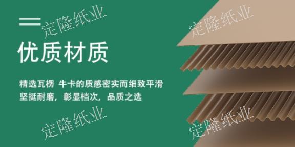 江蘇七層瓦楞彩箱商家 誠信為本「 上海定隆紙業供應」