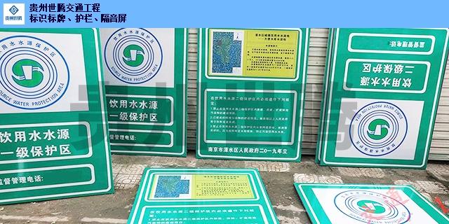 重庆景区指示牌价格多少 欢迎来电 贵州世腾交通工程供应
