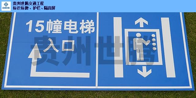 廣西景區指示牌尺寸「貴州世騰交通工程供應」