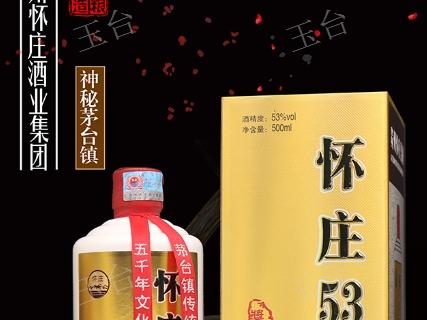 北京白酒排名 怀庄集团 贵州玉台酒业供应