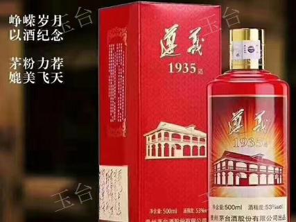 陕西纯粮酒品牌 和谐共赢 贵州玉台酒业供应