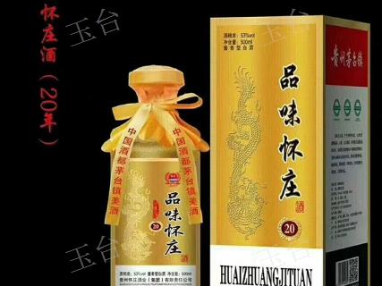 贵州酱香酒招商 诚信经营 贵州玉台酒业供应