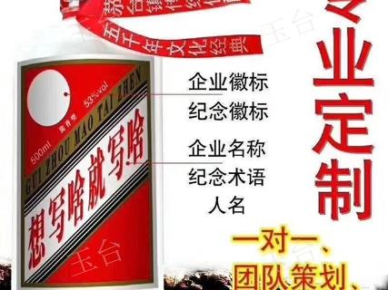 北京纯粮酒代理加盟 怀庄集团 贵州玉台酒业供应