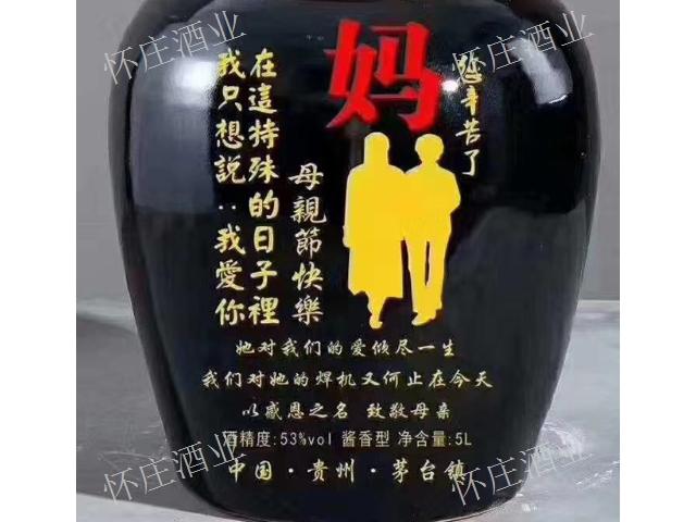 都匀白酒怀庄酒 怀庄集团「贵州玉台酒业供应」