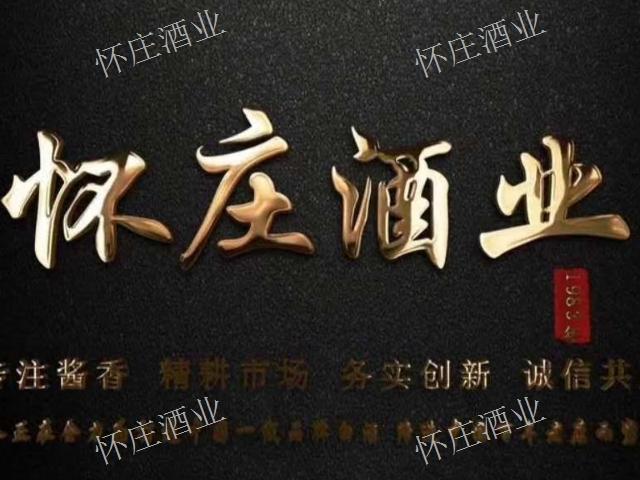 北京茅台原浆怀庄酒 推荐咨询 贵州玉台酒业供应