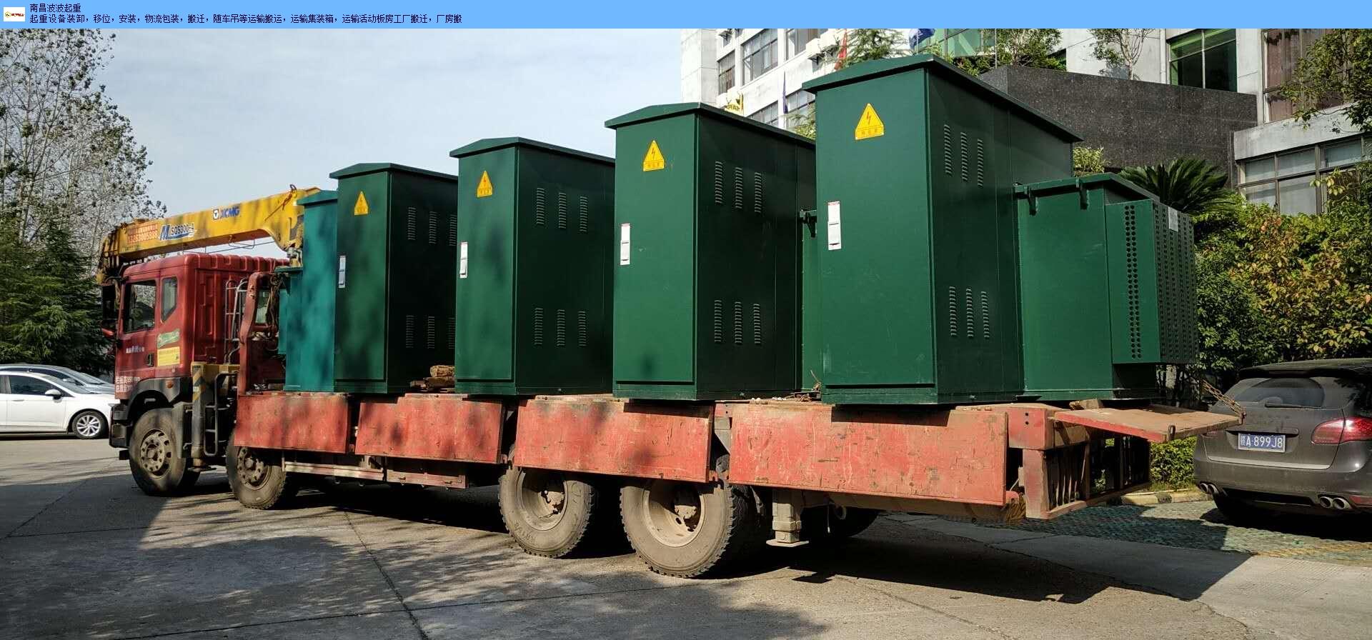 新建区普件运输价位 诚信经营 南昌波波起重设备供应