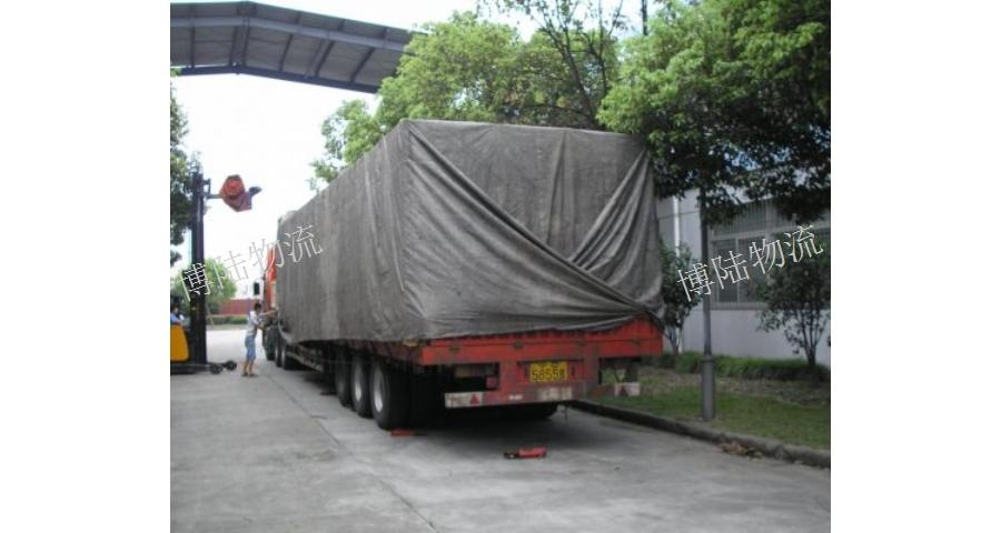 芜湖超宽物流查询「上海博陆物流供应」