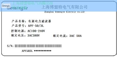**BM-APF有源濾波器貨源充足 貼心服務「上海博盟特電氣供應」