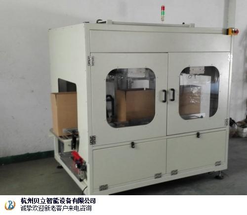 杭州封箱機商家 歡迎咨詢 杭州貝立智能設備供應