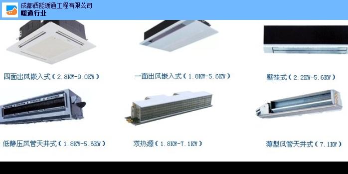 雅安国贸大金中央空调安装 诚信服务「成都辉能暖通工程供应」