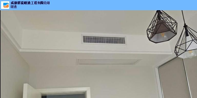 雅安大型中央空调安装 和谐共赢「成都辉能暖通工程供应」
