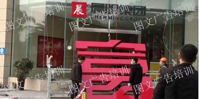 四川学习广告安装教学
