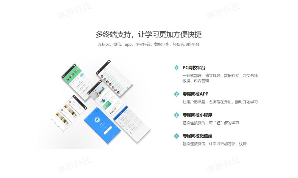 上海教育系统价格 创新服务 成都赛新科技供应