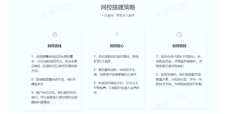 北京培训系统开发 创新服务 成都赛新科技供应