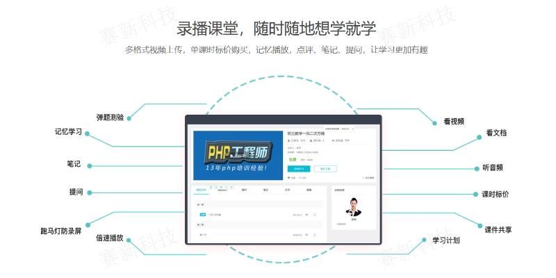 上海教育系统培训系统搭建 服务至上 成都赛新科技供应