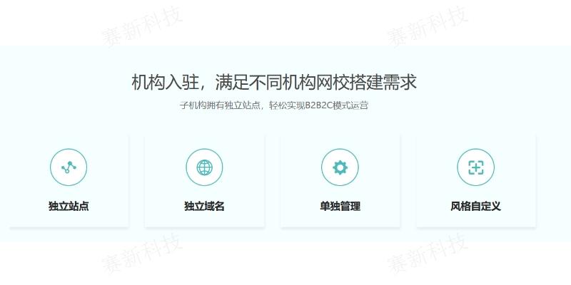 重慶在線網校系統定制 誠信為本 成都賽新科技供應
